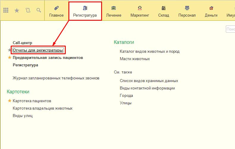 Рис.1 Открываем раздел Регистратура -> Отчеты для регистратуры