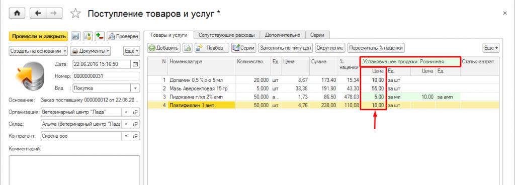 Рис.4 Колонка Установка цен продажи автоматически заполняется существующими ценами указанного типа