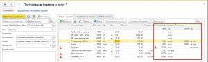 """Рис. 6 Колонка """"Установка цен продажи"""" автоматически заполняется существующими ценами указанного типа"""