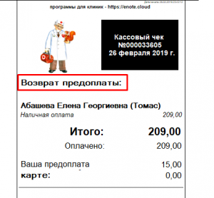 Рис.2 Сумма возврата предоплаты в чеке