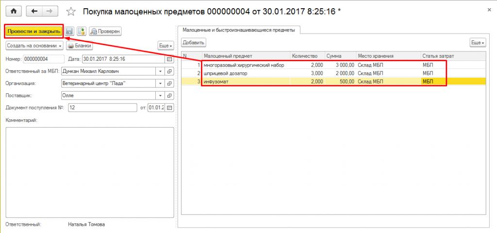 Рис.7 Вносим МБП  купленные у указанного поставщика