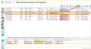 Рис.1 Распечатать пациенту результаты исследований в текущей очереди на рабочем столе Регистратуры