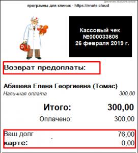 Рис.3 Долг клиента на розницу в чеке