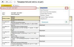 Рис.7 Отчет о предварительной записи по другому сотруднику