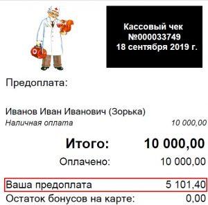 Рис.4 Сумма аванса в чеке для клиента