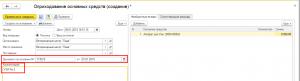 Рис.8 Указываем входящий номер приходного документа на покупку ОС и комментарий