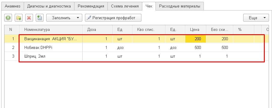 Отображение пакета номенклатуры в чеке