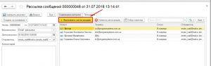 Рис.7 Выполнения регистрации получателей рассылки