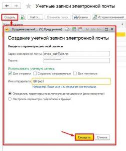 Рис. 2 Создаем учетную запись электронной почты
