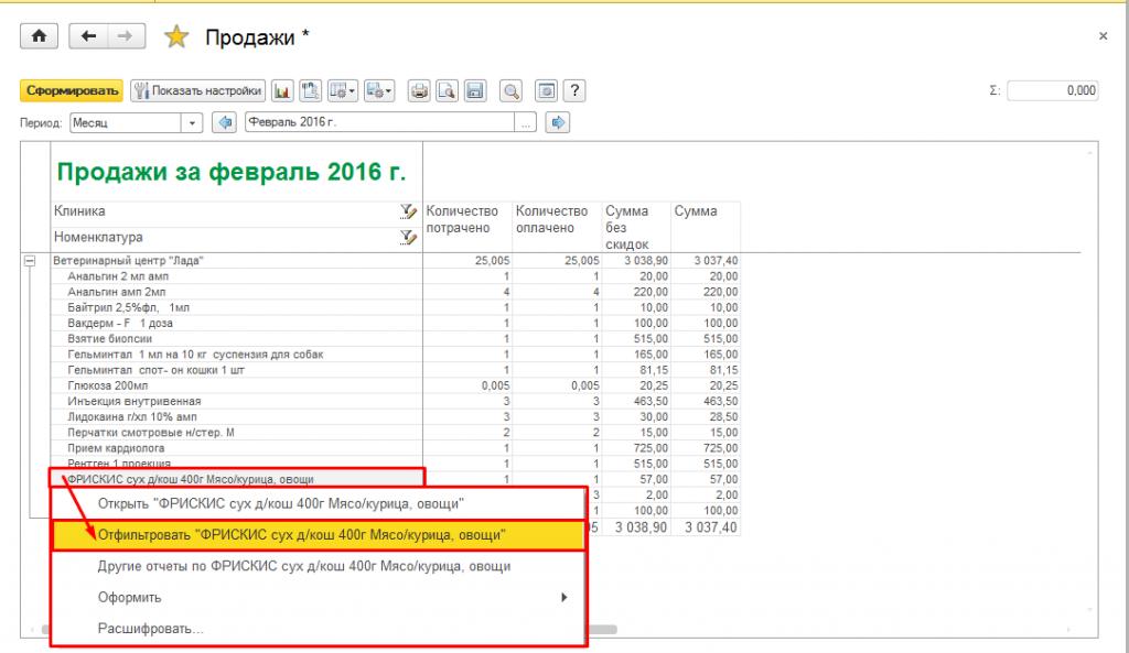"""Рис.6 В выпадающем списке выбираем действие """"Отфильтровать"""""""