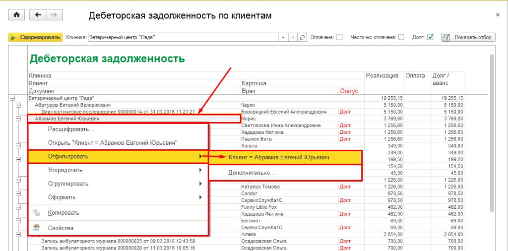 """Рис.4 В выпадающем списке нажимаем """"Отфильтровать"""" и выбираем """"Клиент"""""""