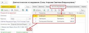 Рис.6 Отображение стоимости отдельных показателей в документе исследования