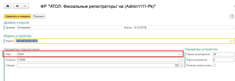 Сп101фр к драйвер скачать