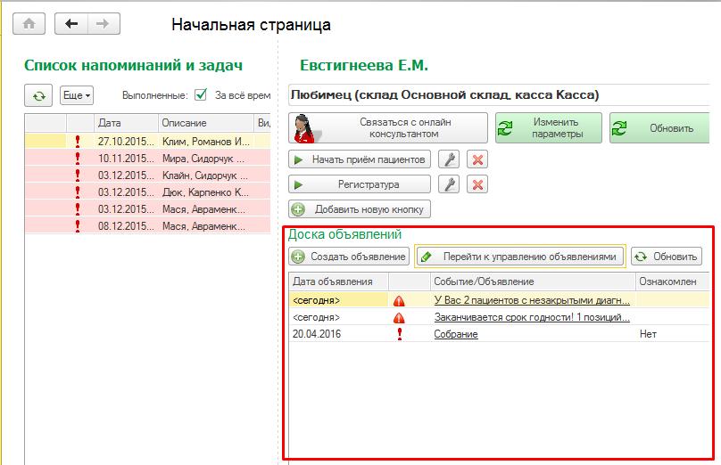 Внутрикорпоративная доска объявлений в подать бесплатное объявление бесплатно 436 board html