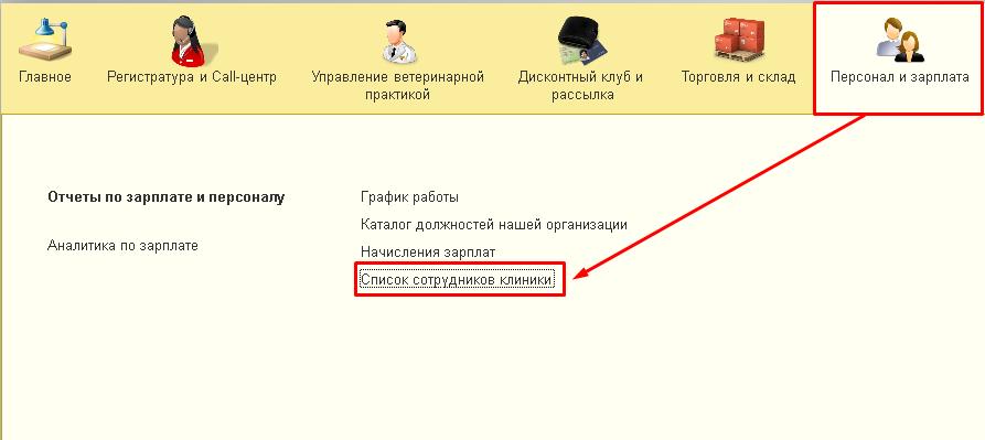 Рис.1 Раздел Персонал и зарплата -> Список сотрудников клиники