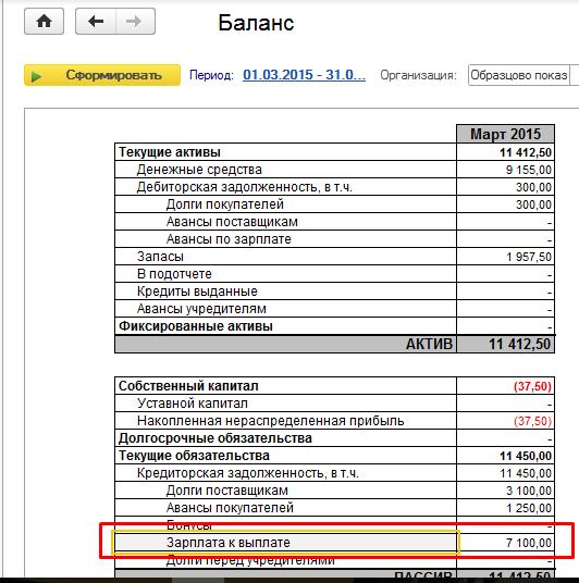 Начисление зарплаты пошагово для начинающих в бюджетном учете