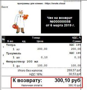 Рис.5 Печатаем чек на возврат денег