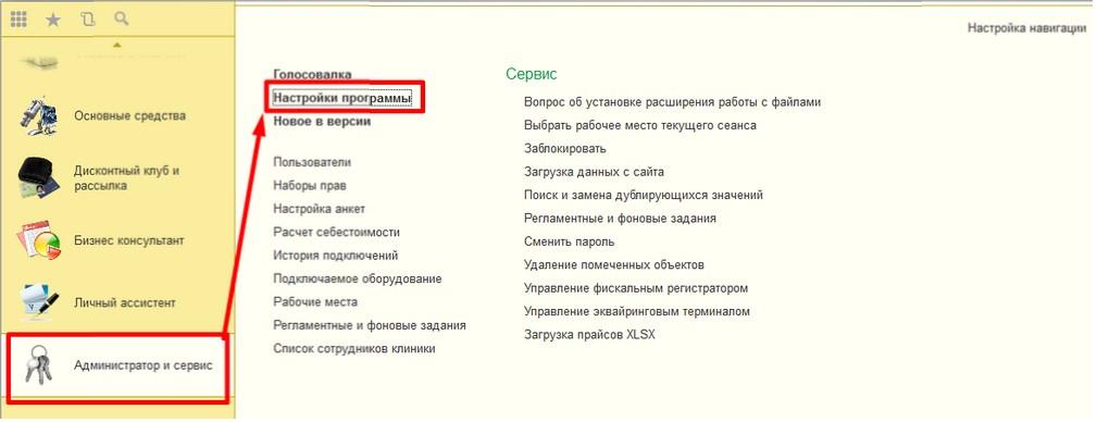 Рис.1 Раздел Администратор и сервис -> Настройки программы