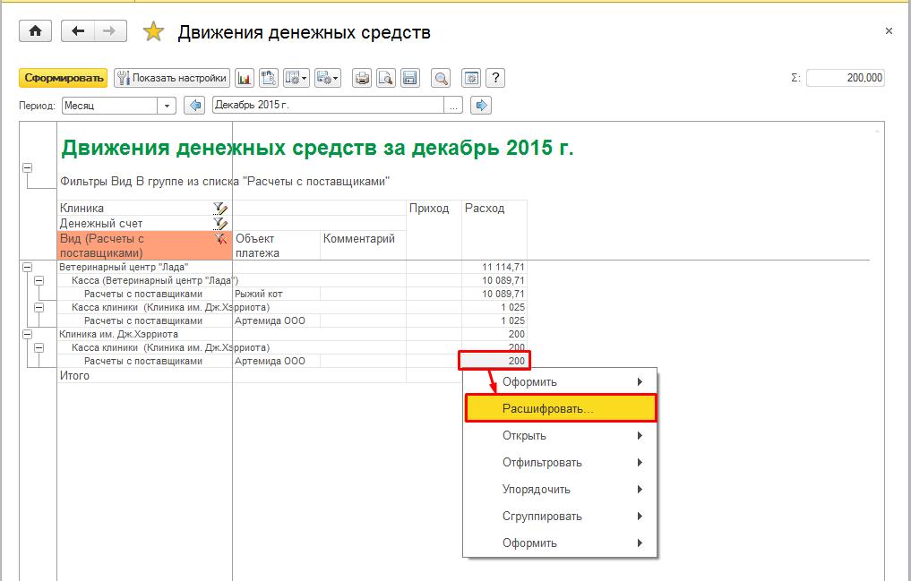 Рис.8 Расшифровываеминтересующую сумму в отчете