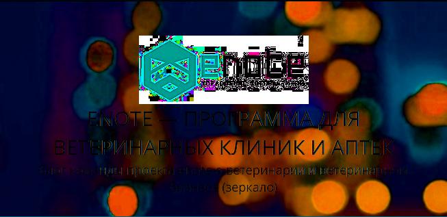 zerkaloenota