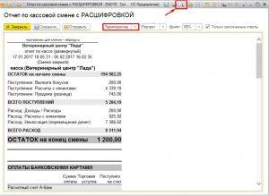 Рис.1 Открытие отчета по кассовой смене