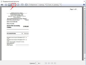 Рис. 3 Кнопка настроек параметров страницы