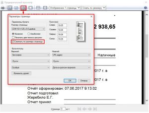 Рис.5 Настройка текста к выбранной ширине бумаги
