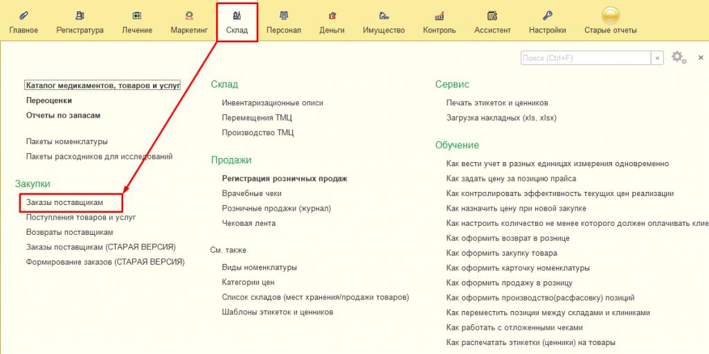 """Рис.1 Переход в сервис формирования документа """"Заказ поставщику"""""""