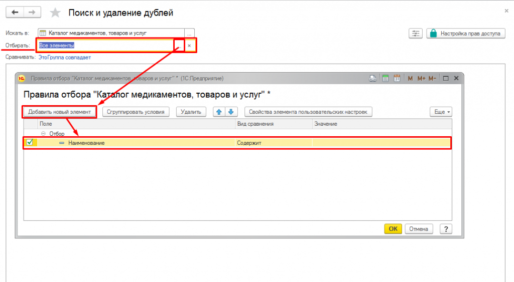 """Рис. 6 Пример настройки отбора для поиска по элементу """"Наименование"""""""
