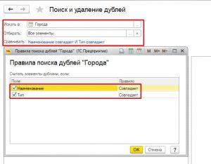 Рис.12 Настройки поиска дублей по справочнику